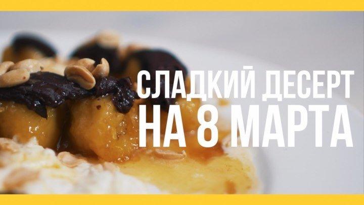 Сладкий десерт на 8 марта [Якорь _ Мужской канал]