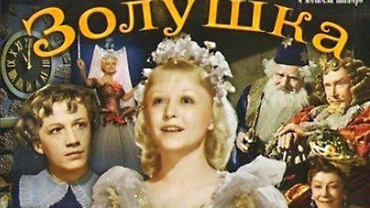 Золушка Фильм, 1947 (цветная)