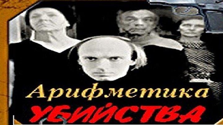Арифметика убийства 1991, психологическая драма, детектив