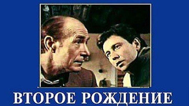 Второе рождение 1980 (киноповесть, социальная драма, экранизация) 01 серия
