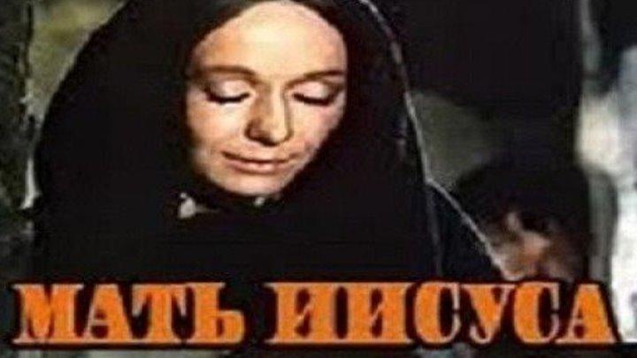 Мать Иисуса 1989 г., драма