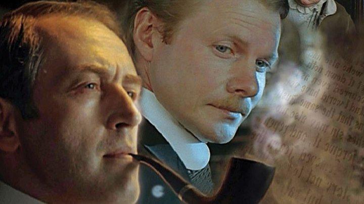 "х/ф ""Приключения Шерлока Холмса и Доктора Ватсона"" (Все серии)"