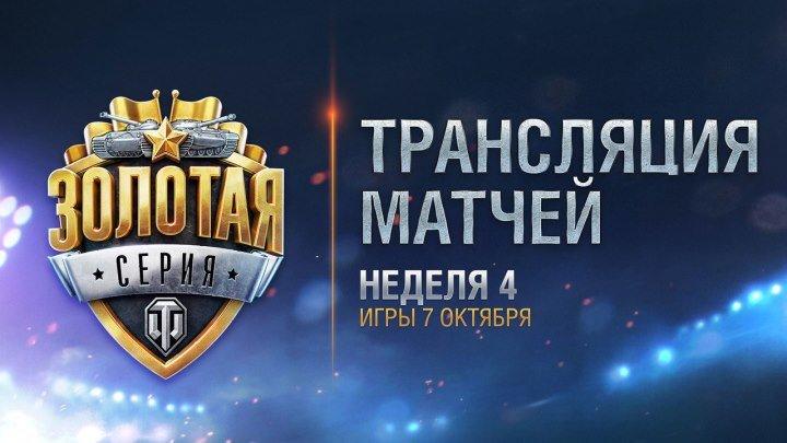Золотая серия WGL. Субботние матчи 7 октября
