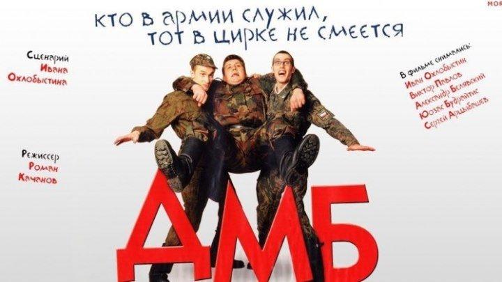 ДМБ .2000.комедия
