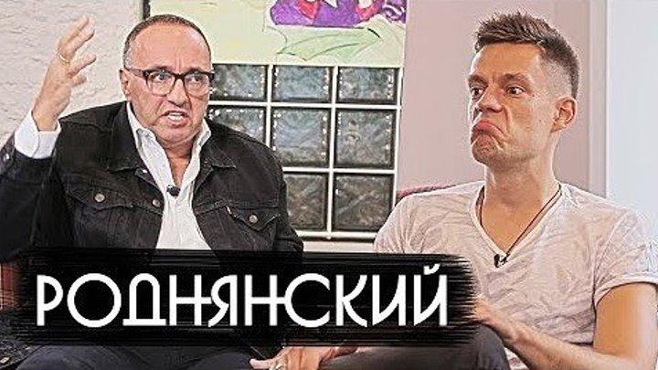 """Роднянский - о Бондарчуке, """"Оскаре"""" и киногонорарах - вДудь #27"""