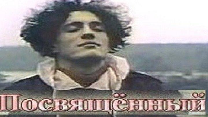 Посвящённый 1989 г., мистическая драма