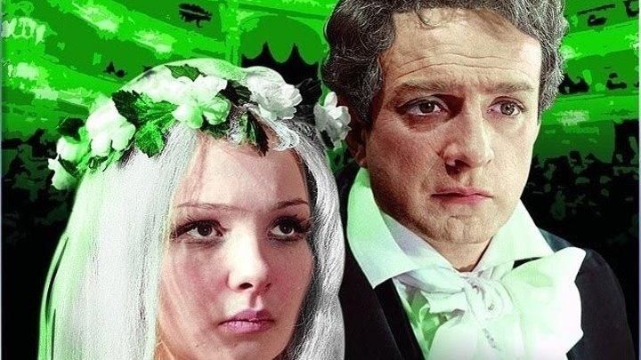 """Зеленая Карета"" (1967)"