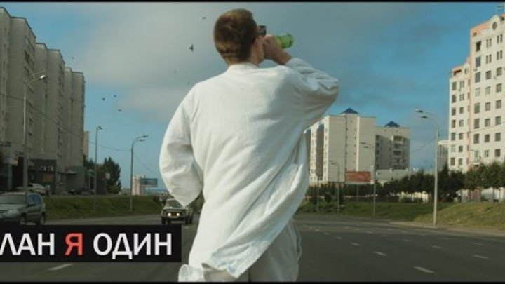 П.А.Р.О.П.Л.А.Н. - Я один (2017)