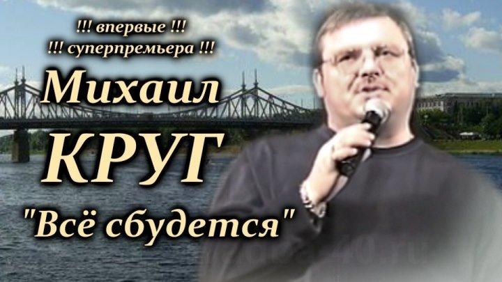 Михаил Круг - Всё сбудется / 1999