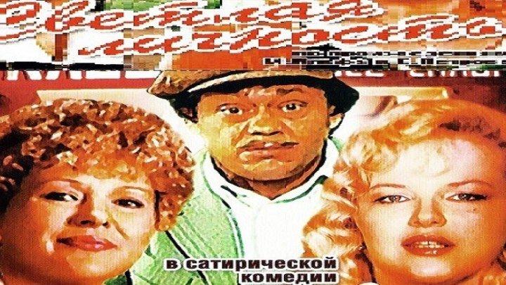СВЕТЛАЯ ЛИЧНОСТЬ (1989) комедия, музыкальный фильм, приключения, экранизация