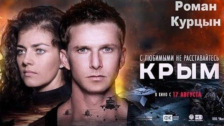 Крым (2017).