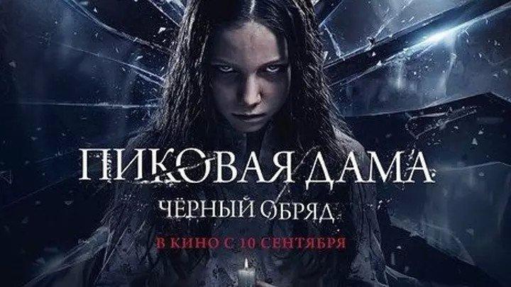 Пиковая Дама 2016 Ужасы Триллеры, Наши