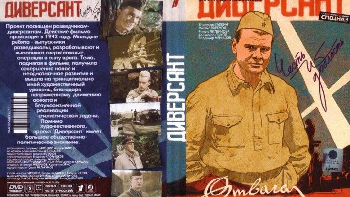 Диверсант 1. 2004.1080i.1-5 серии.боевик, военный