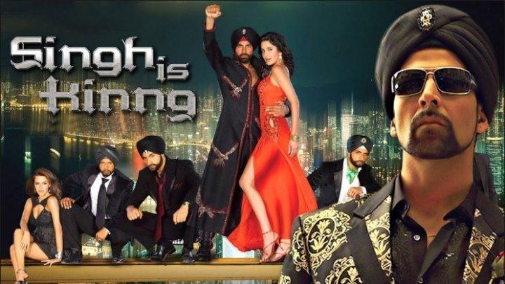 Король Сингх -1 (Боевик,Драма,Мелодрама,Комедия)2008