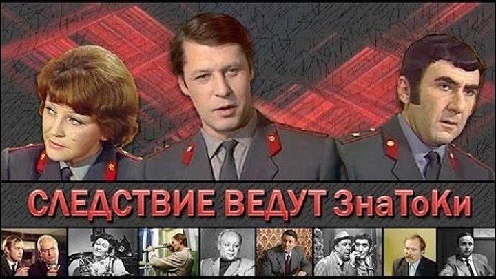 """""""Следствие Ведут Знатоки"""" (Все серии) HD"""