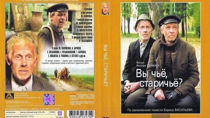 """""""Вы Чье, Старичье?"""" (1988)"""