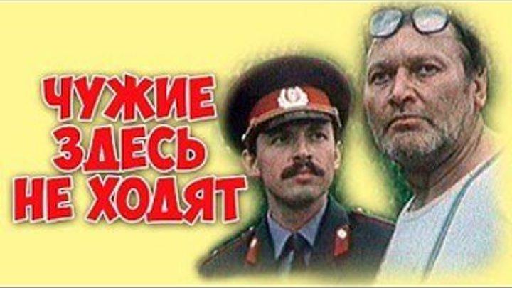 """""""Чужие здесь Не Ходят"""" (1986)"""