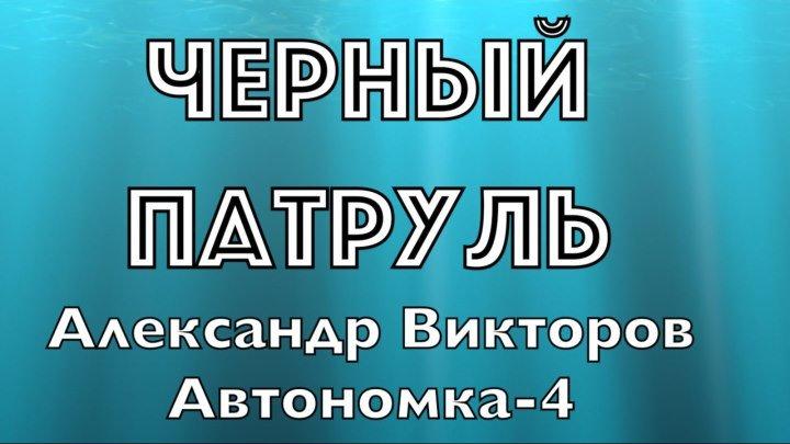 """""""Черный Патруль"""" -Александр Викторов (Автономка-4)"""