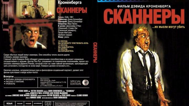 Сканнеры (1981)Ужасы, Фантастика.Канада.