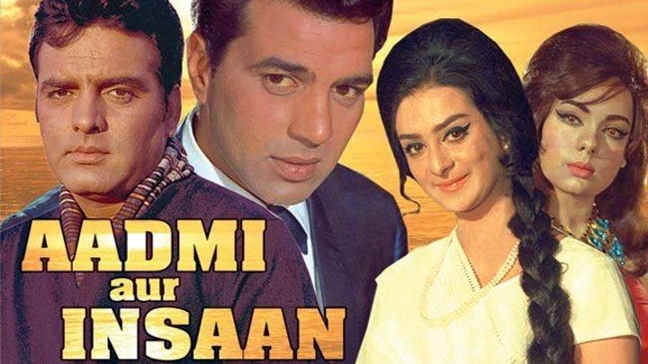 Испытание дружбы / Aadmi Aur Insaan (1969) Indian-HIt.Net