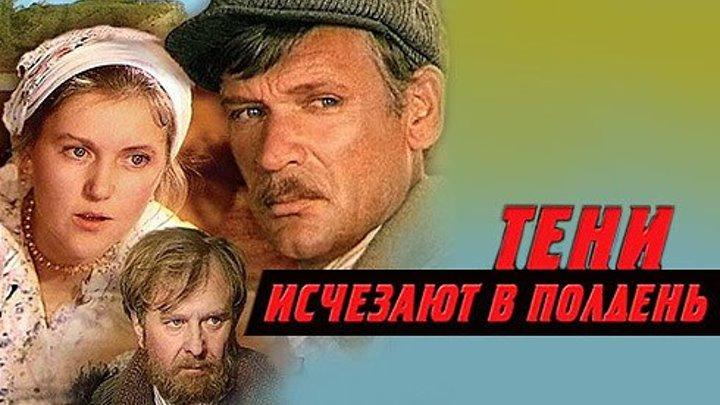 """"""" Тени Исчезают В Полдень"""" (1972) Все серии"""