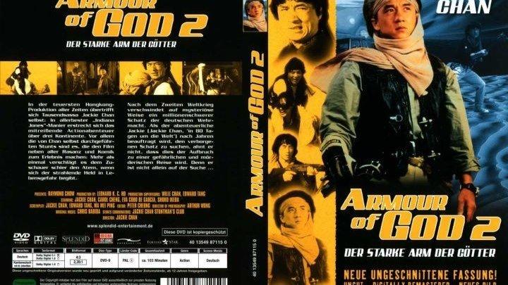 Доспехи бога 2 (1991)Боевик, Гонконг.