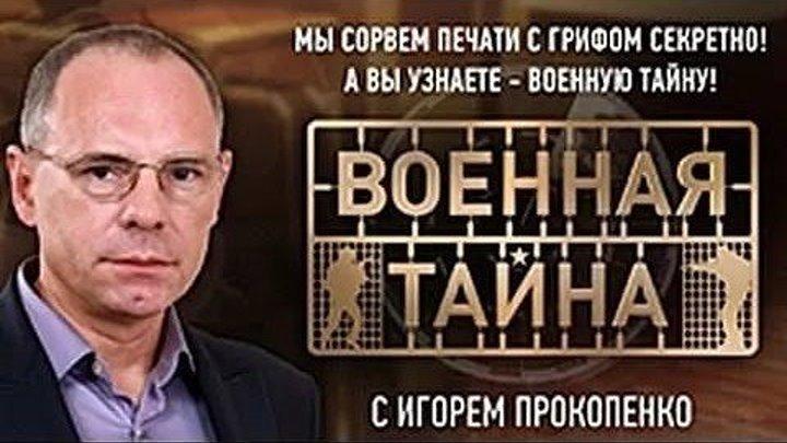 Военная тайна с Игорем Прокопенко (Эфир от 25.11.2017г.)