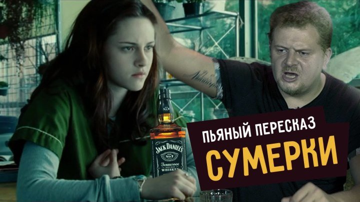 Пьяный пересказ СУМЕРКИ