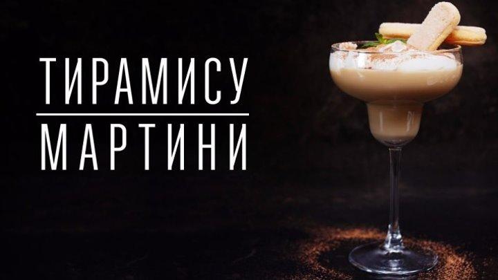 "Коктейль ""Тирамису-Мартини"" [Cheers! _ Напитки]"