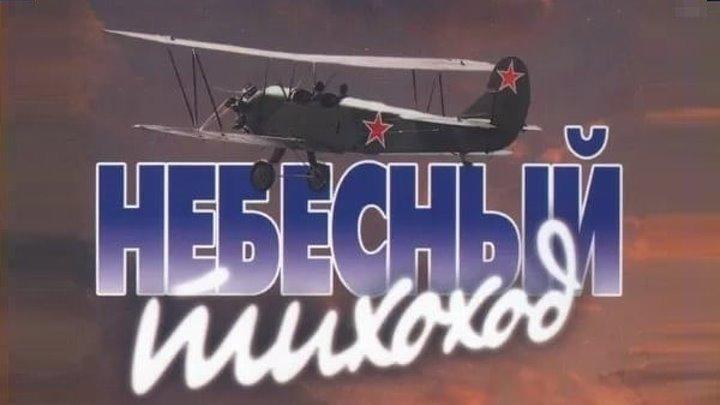 НЕБЕСНЫЙ ТИХОХОД (Военный-Комедия СССР-1945г.) Х.Ф.