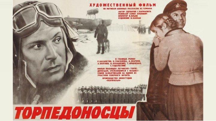 ТОРПЕДОНОСЦЫ (Военный-Драма СССР-1983г.) Х.Ф.
