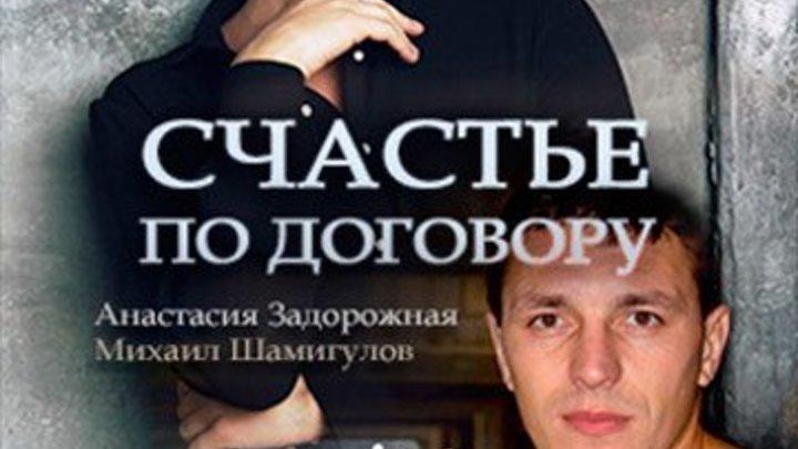Счастье по договору 1-4 серии Мелодрама, Русские сериалы 2017