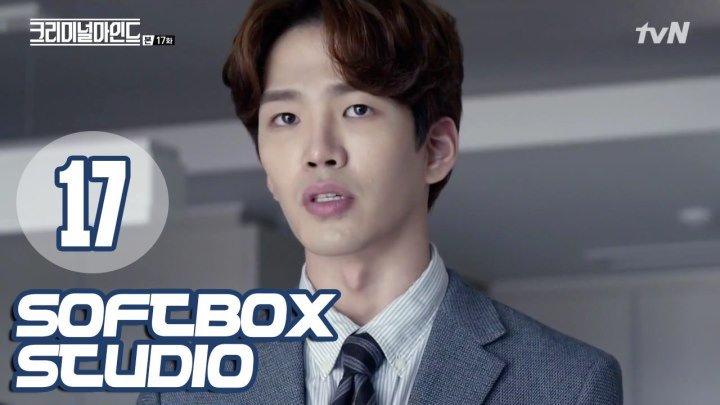 [Озвучка SOFTBOX]Мыслить как преступник 17 серия