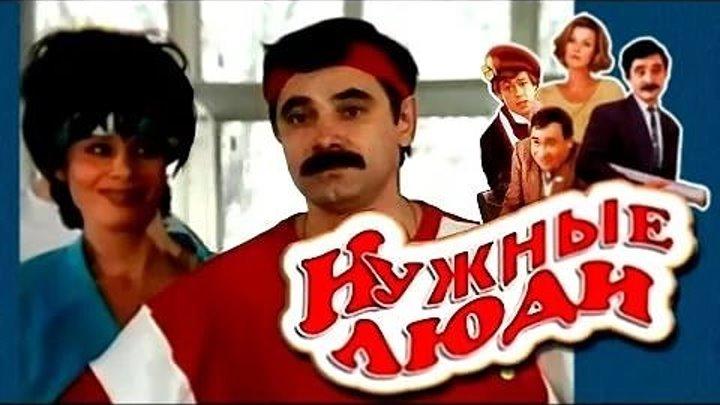 """""""Нужные Люди"""" (1986)"""