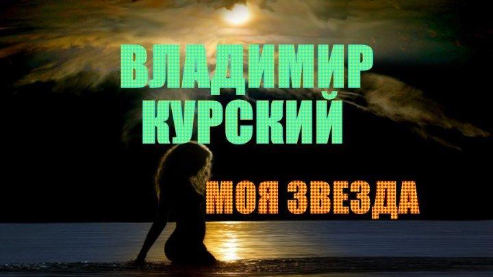 ВЛАДИМИР КУРСКИЙ-МОЯ ЗВЕЗДА-ТЕАТРИУМ НА СЕРПУХОВКЕ-ПРЕЗЕНТАЦИЯ АЛЬБОМА