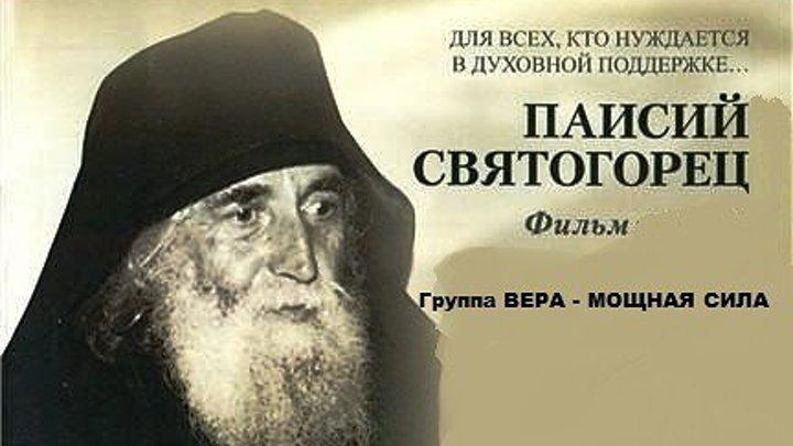 «Паисий Святогорец» — шесть документальных фильмов 2012, 2013 годы