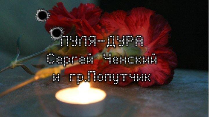Сергей Ченский и группа Попутчик - Пуля-Дура