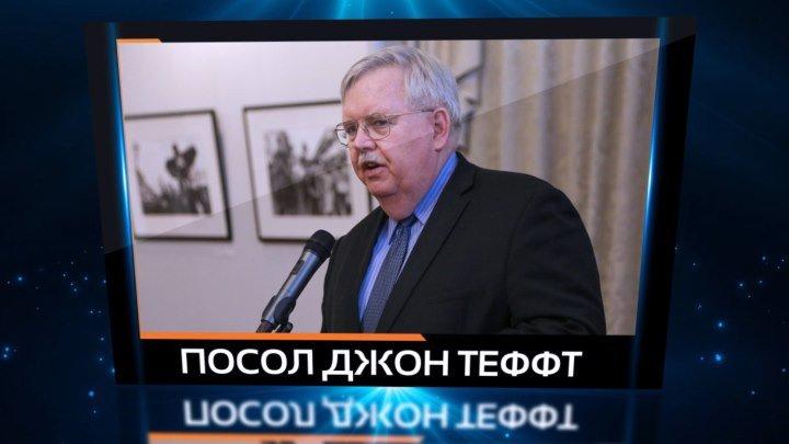 Посол США Джон Теффт о России, Крыме и минских договоренностях