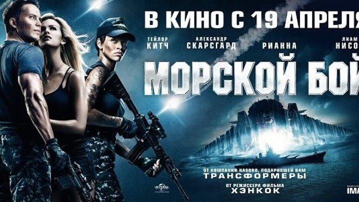 Морской бой (2012).