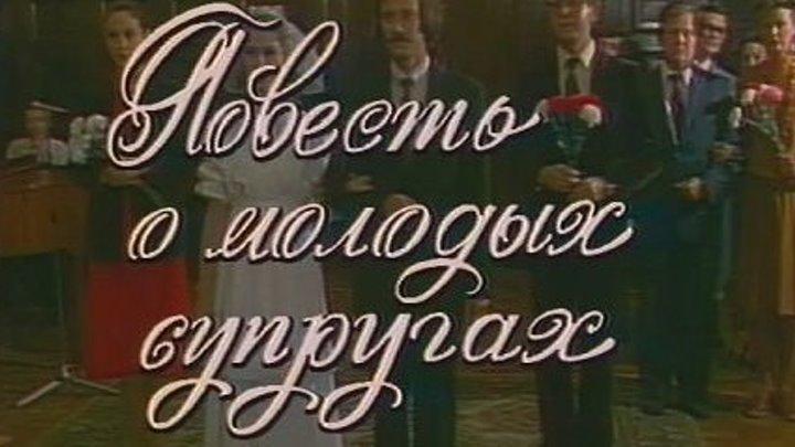 Повесть о молодых супругах 1982, мелодрама 2 серия