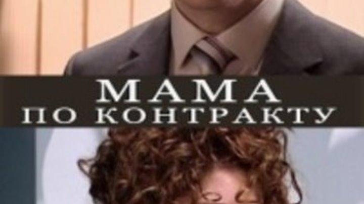 Мама по контракту (1-12 серии из 12)