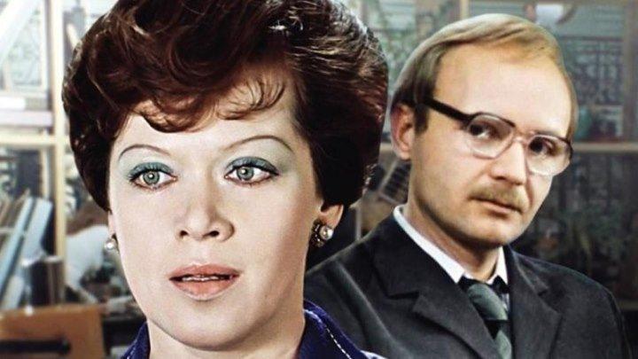 Служебный роман (1977)