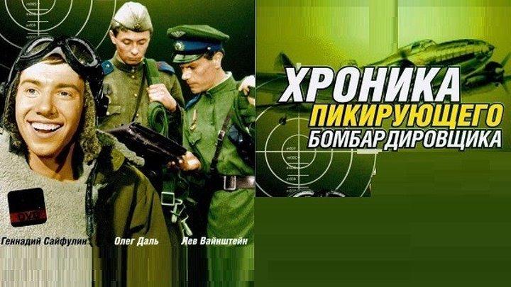 ХРОНИКА ПИКИРУЮЩЕГО БОМБАРДИРОВЩИКА (Военный СССР-1967г.) Х.Ф.