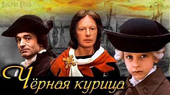 Фильм-сказка Чёрная курица, или Подземные жители1980 СССР фэнтези, драма