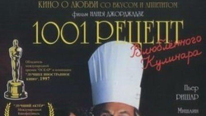 1001 рецепт влюбленного кулинара 1997 Канал Пьер Ришар и Жерар Депардье