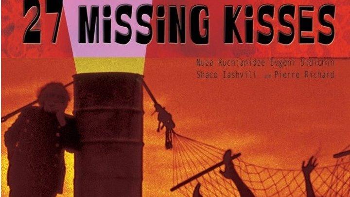 27 украденных поцелуев 2002 Канал Пьер Ришар и Жерар Депардье