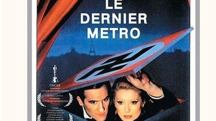 Последнее метро 1980 Канал Пьер Ришар и Жерар Депардье