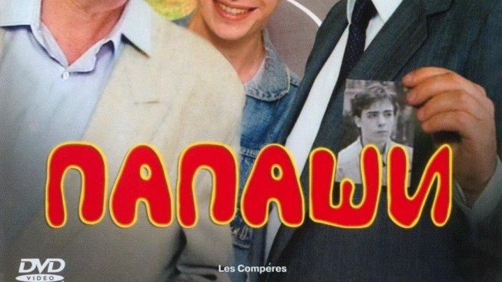 Папаши 1983 HD Канал Пьер Ришар и Жерар Депардье