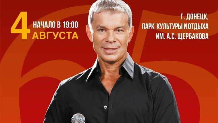 Почти 10 тысяч человек посетили концерт Олега Газманова в Донецке