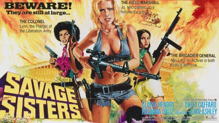 Дикие сёстры / Savage Sisters (США, Филиппины 1974) 18+ Боевик, Драма